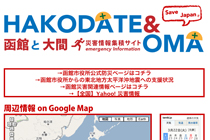 Hakodate&Oma Emergency information